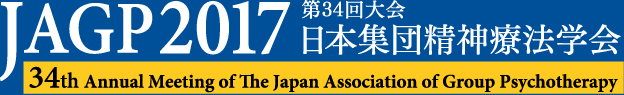 JAGP2017 第34回日本集団精神療法学会 34rd Annual Meeting of The Japan Association of Group Psychothrapy JAGP2017